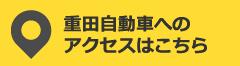 重田自動車へのアクセスはこちら