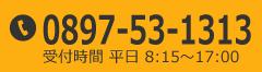 0897-53-1313 営業時間 平日 8:15~17:00