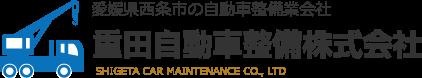 重田自動車整備株式会社